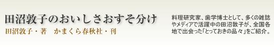 田沼敦子のおいしさおすそ分け(書籍)
