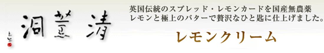 清薫洞【レモンクリーム】