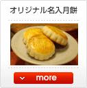 オリジナル名入月餅