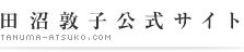 田沼敦子公式WEBサイト